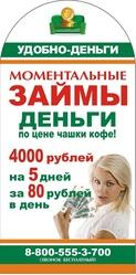 МФО Удобно-Деньги