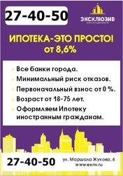 Консультация по ипотеке и недвижимости.